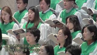 난 믿네 - 종교교회 베데스다찬양대(2018.02.04)