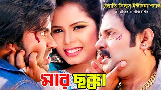 "Bangla Movie ""Mar Chakka "" Trailer  | "" Mar Chokka ""Movie Official Trailer - মার ছক্কা মুভি ট্রেইলার"