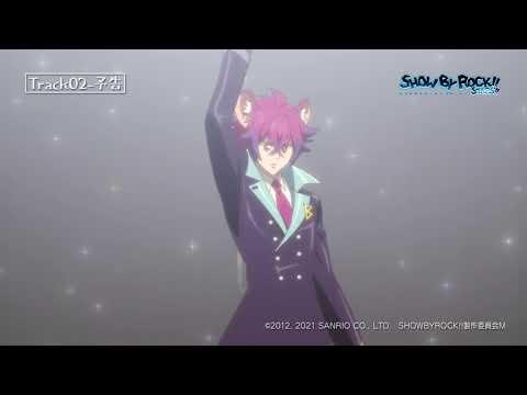 【2話Web予告】『SHOW BY ROCK!!STARS!!』第2話「Final Opinion」予告編