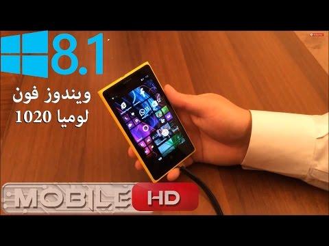 نظرة سريعة على ويندوز فون 8.1 من خلال لوميا 1020 | Nokia Lumia 1020 WP8.1