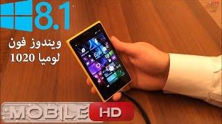 نظرة سريعة على ويندوز فون 8.1 من خلال لوميا 1020   Nokia Lumia 1020 WP8.1