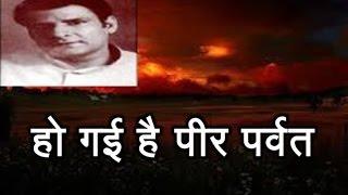 Dushyant Kumar 12: Ho Gayi Hai Peer Parvat दुष्यंत कुमार 12: हो गई है पीर पर्वत