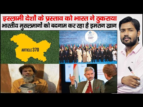 O.I.C Counties and India   India  Refuse O.I.C Countries Proposal on Kashmir Issue