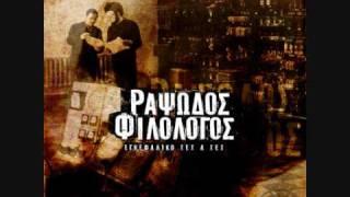 Ραψωδός Φιλόλογος -Ένα τσιγάρο δρόμος  feat SPIKE69