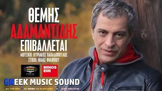 Θέμης Αδαμαντίδης - Επιβάλλεται - Νέο Τραγούδι 2017