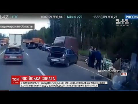 У Росії внаслідок ДТП вантажівки з пивом, водії до останку розібрали дармові пляшки