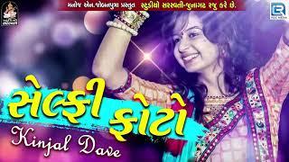 Kinjal Dave   Selfie Photo | સેલ્ફી ફોટો | New Gujarati Song 2018 | RDC Gujarati