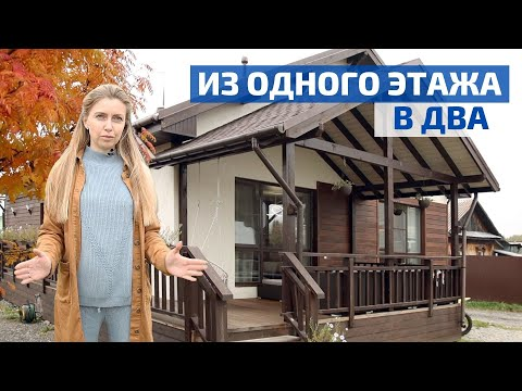 Как одноэтажный дом решил стать двухэтажным // FORUMHOUSE