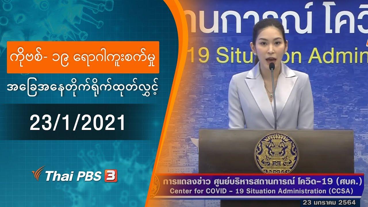 ကိုဗစ်-၁၉ ရောဂါကူးစက်မှုအခြေအနေကို သတင်းထုတ်ပြန်ခြင်း (23/01/2021)