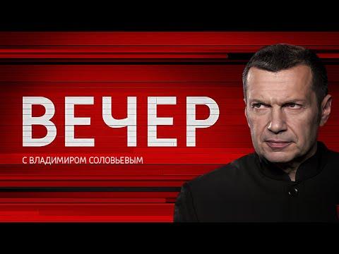 Вечер с Владимиром Соловьевым от 15.05.2019 photo
