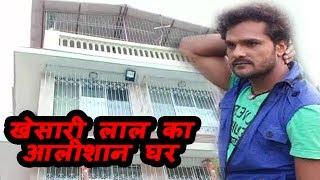 खेसारी लाल यादव के आलीशान घर का वीडियो देखिये | Khesari Lal Yadav House Video