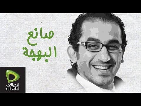 أحمد حلمي - صانع البهجة
