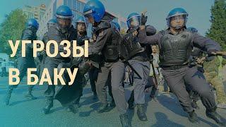 Азербайджане отменяют протесты