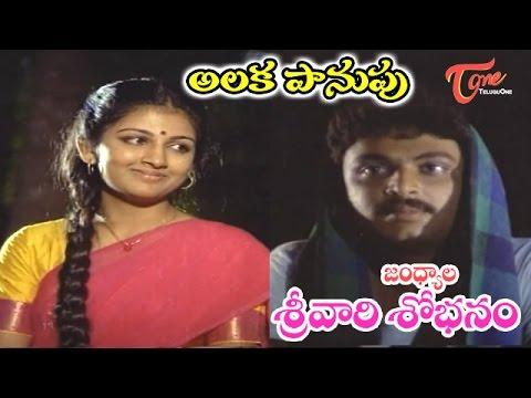 Srivari Sobhanam Songs - Alaka Panupu - Naresh - Anitha Reddy