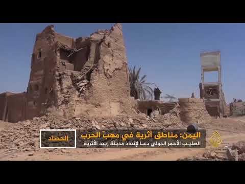 التحالف والحوثيون: تخريب المواقع الأثرية والتاريخية باليمن