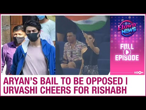 Aryan's bail to be opposed by NCB in high court | Urvashi cheers for Rishabh | E-Town News