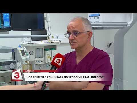 Нов рентген в клиниката по урология към