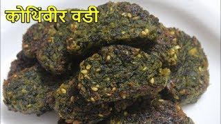 श्रावणात  जेवणासोबत वाढा  खुसखुशीत कोथिंबीर वडी / KOTHIMBIR VADI/ Recipe in Marathi width=