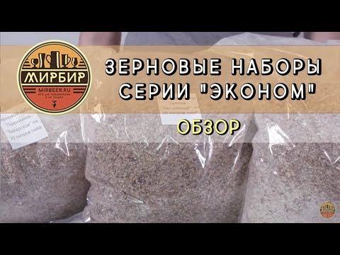 """Зерновые наборы серии """"Эконом"""". Обзор."""