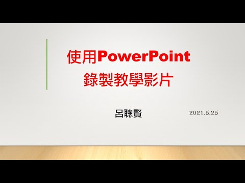 A06_使用 PowerPoint 錄製教學影片 - YouTube