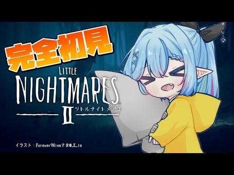 【ネタバレあり】完全初見!リトルナイトメア2(Little Nightmares2)【雪花ラミィ/ホロライブ】