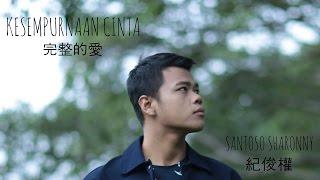[FULL COVER] Rizky Febian - Kesempurnaan Cinta versi Mandarin (完整的愛) by Santoso Sharonny 紀俊權