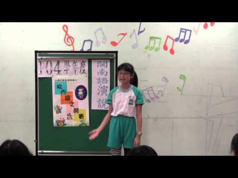 105年閩南語演說五年級 - YouTube