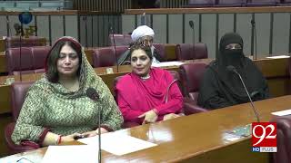 Discussion on Zainab Murder case continues in session of National Assembly - 17 Jan 18