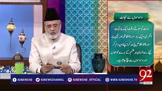 Nuskha: Waswaso Sy Nijaat - 05 March 2018 - 92NewsHDPlus