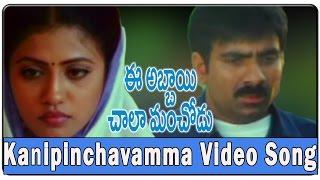 Kanipinchavamma Video   Song   Ee Abbayi Chala Manchodu  Movie    Ravi Teja,Vani, Sangeetha width=