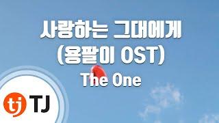 [TJ노래방] 사랑하는그대에게(용팔이OST) - The One / TJ Karaoke