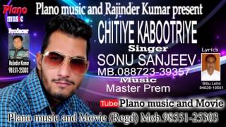 Chitiya kabootriye//Sonu Sanjeev/Latest Punjabi Songs 2017/New Punjabi Song 2017/