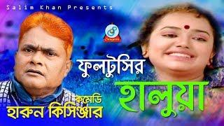 Harun Kisinjar - Fultushir Halua | ফুলটুসির হালুয়া | Bangla Koutuk 2018 | Sangeeta