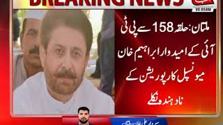 NA158: PTI Candidate Ibrahim Khan Emerges Defaulter