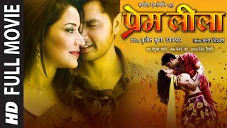 PREM LEELA [ Blockbuster Bhojpuri Movie 2016 ] Feat. Sexy Monalisa & Vikrant Singh width=