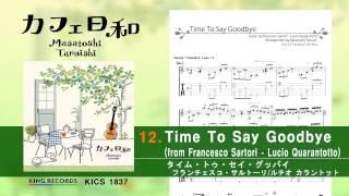 ソロギター/タイム・トゥ・セイ・グッバイ 【TAB】 Fingerstyle/Time To Say Goodbye 垂石雅俊