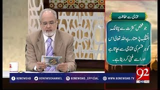 Nuskha: Muhtaji sy Hifazat | 11 May 2018 | 92NewsHD