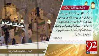 Irshad e Bari Taala - 28 January 2018 - 92NewsHDPlus