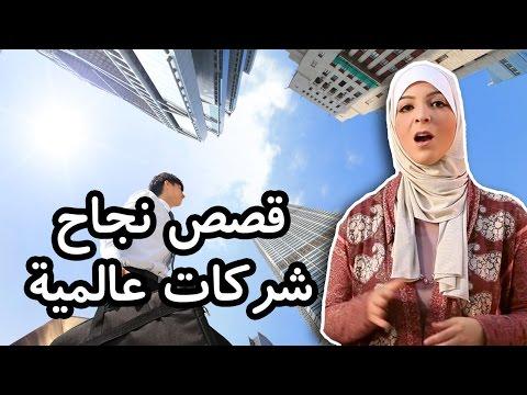 #دودة_الكتب: 3 كتب قصص نجاح شركات عالمية #ح18