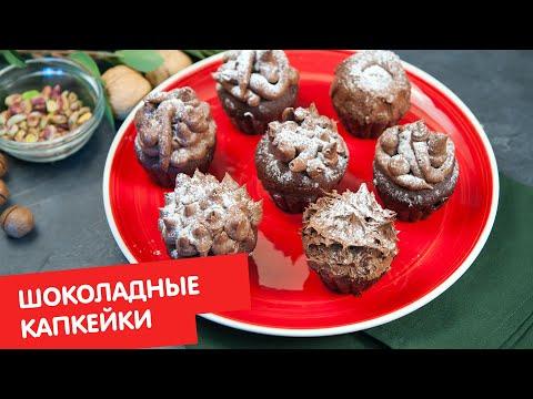 Шоколадные капкейки | Выпечка для чайников