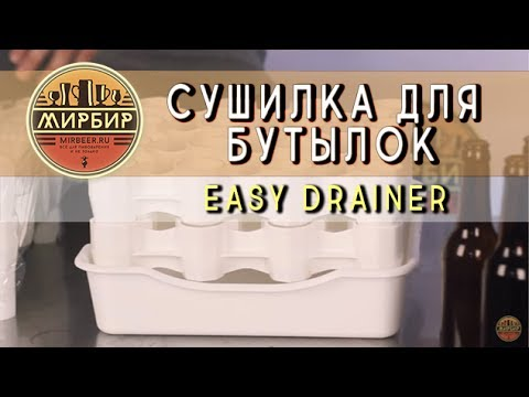 Сушилка для бутылок Easy Drainer. Как удобно сушить и хранить стеклянные бутылки.