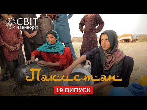 Кочевые народы и закрытая для туристов провинция. Пакистан. Мир наизнанку 12 сезон 19 серия