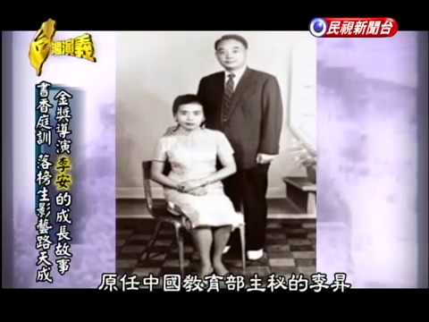 2013.03.02 【台灣演義】奧斯卡導演 李安 - YouTube