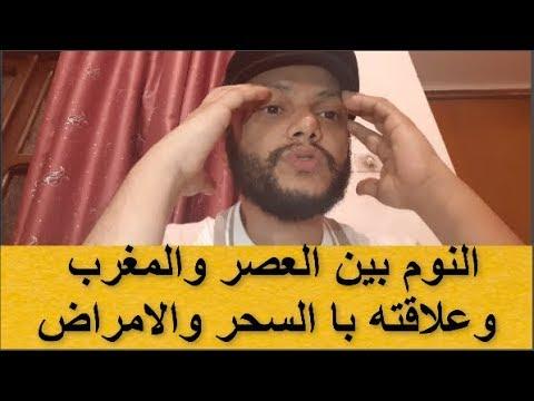 النوم في الفترة بين صلاة العصر وصلاة المغرب وعلاقته با الامراض الجسدية والروحية ولماذا منهي عنه