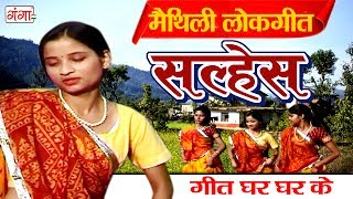सल्हेस - Maithili Lokgeet 2017 | Geet Ghar Ghar Ke | Maithili Hit Video Songs