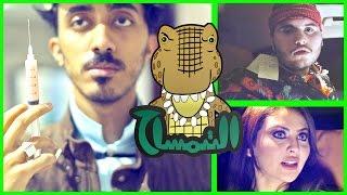التمساح الحلقة :    Temsa7LY العودة اليوتيوبية التشقيقيه