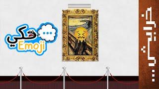 حكي Emoji# الحلقة الحادية عشر: متحف