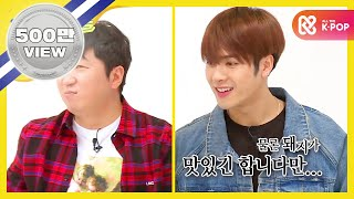 (Weekly Idol EP.294) Owner of a crazy sense