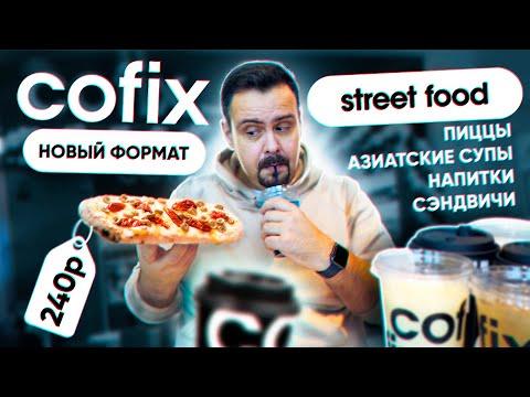 COFIX Street Food | Что-то новое. Готовят на месте. Cofix обзор