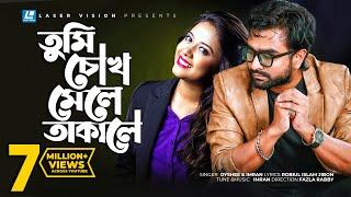 Tumi Chok Mele Takale By Imran & Oyshee | HD Music Video width=